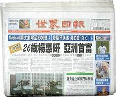 The Word Journal Chinese World Journal The Chinese World Journal Is In The