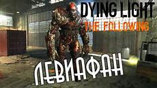 Dying Light The Following Wikipedia Dying Light The Following Hd 1080p босс левиафан