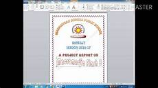 Front Page For Computer Project How To Make Front Page In Ms Word 2010 Youtube