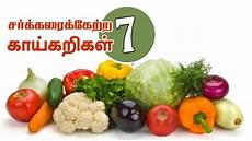 Food Chart For Lady In Tamil சர க கர ந ய க ணம க உணவ Sugar Patient Food In Tamil