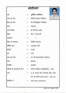 Biodata Format Doc Hindu Marriage Biodata Format Newfangled See Marathi