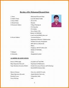 Biodata For School Students Cv Format For Job In Bangladesh Download Pdf এর ছব র ফল ফল