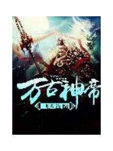 Immortal God Emperor Light Novel Read Eternal God Emperor Light Novel Online