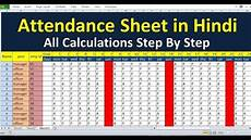 Attendance Sheet In Excel How To Make Attendance Sheet In Ms Excel Youtube