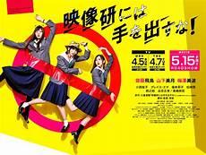 adegan dalam serial itu ditonton malam ini dan drama jepang terbaik yang diperankan asuka saito