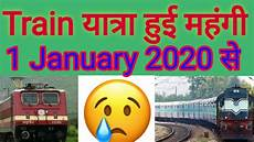 Irctc Ticket Fare Chart Irctc Ticket Fare Increased Again In 2020 Ii Full Details