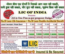 Lic Plan Chart In Hindi Lic Of India Insure N Secured