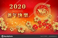 Happy New Year 2020 In Chinese Happy Chinese New Year 2020 Year Of The Rat Paper Cut