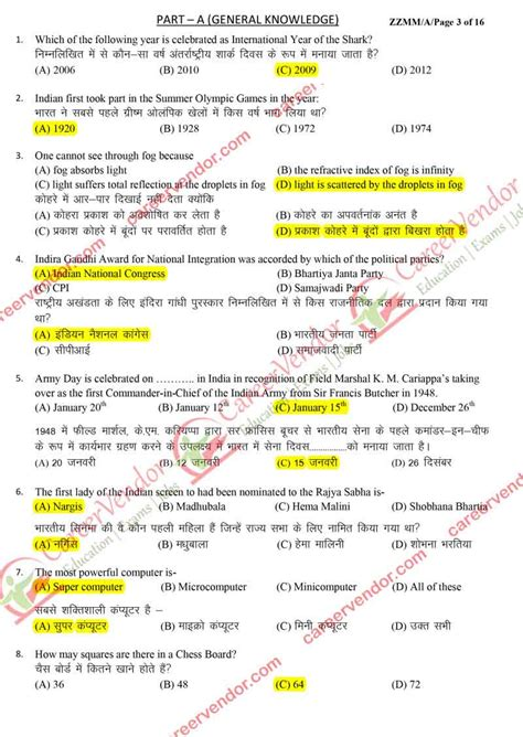 ipo postal assistant west bengal 2014 answer key