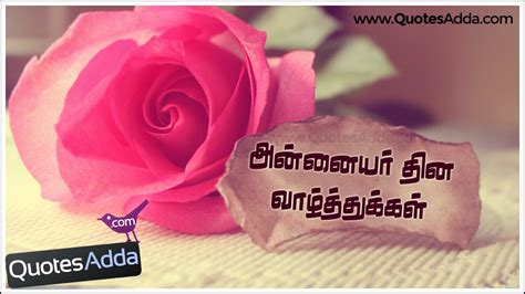 happy mothers day wishes messages quotes in tamil hd
