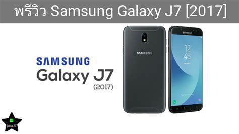 samsung galaxy j7 2017 พร ว ว