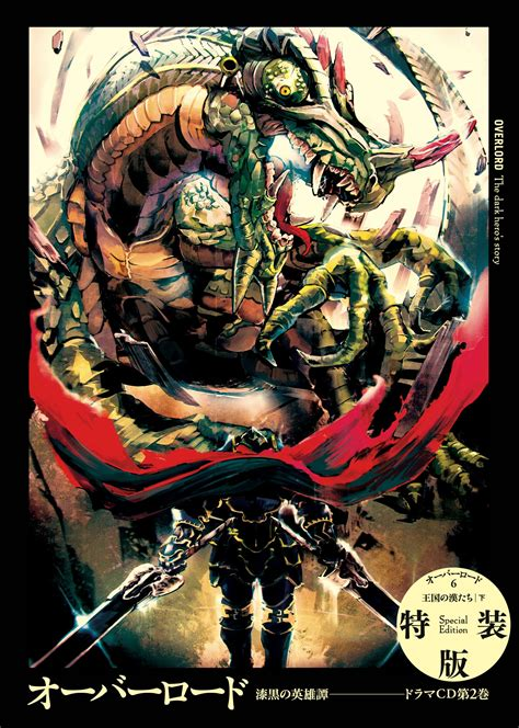 overlord vol 6 light novel the of the kingdom part ii overlord volume 06 overlord wiki fandom powered by wikia