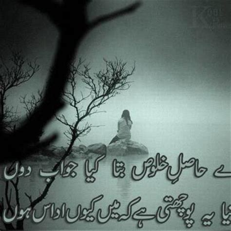 Poetry Sad Wallpapers
