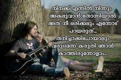 Love Failure Malayalam Images | love failure quotes in malayalam quotesgram