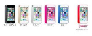 ipod touch 6 colors 世界一周にはiphoneよりもipod touchがオススメ
