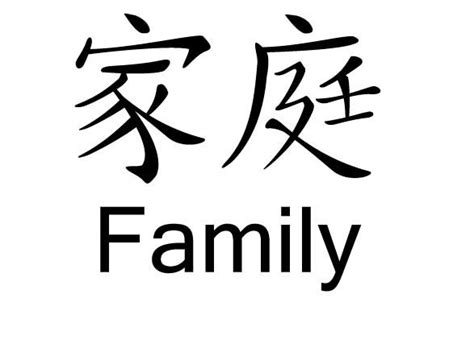 chinese family tree chinese language blog