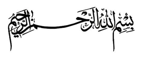 Pajangan Kaligrafi Basmalah font arab untuk pc