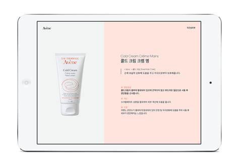 graphic design layout app for ipad avene ipad brochure chae works 채수경