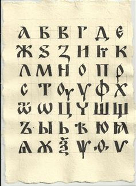 tattoo font generator cyrillic greek alphabet calligraphy byzantine slavonic