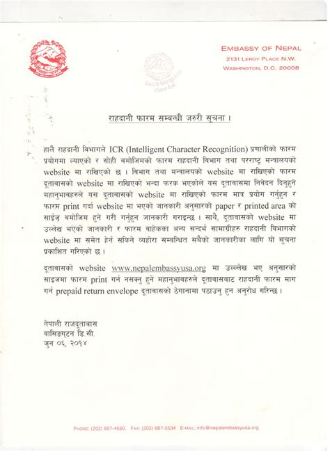 Application Letter In Nepali application letter in nepali language 28 images