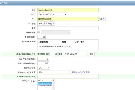 apache templates for zabbix zabbixのapache監視項目を追加 あるシステム管理者の日常