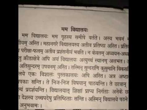 mam vidhalay in sanskrit language pk king ppk