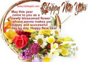happy new year wishes greetings quotes inspirational