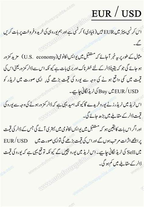 candlestick pattern in urdu ایڈوانس کینڈل اسٹک پیٹرنز urdu forex guide