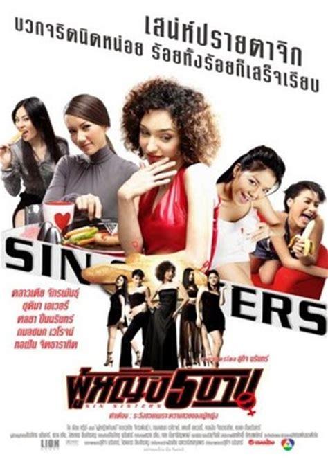 film semi sister sin sisters 1 2002 film semi