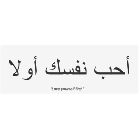 love yourself first tattoo quot yourself quot in arabic writing words