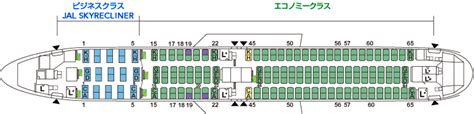 76w aircraft seating 航空機コレクション jal