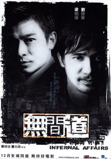 film lucu hongkong infernal affairs movie review by anthony leong from