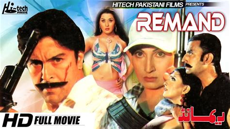pakistani film remand full movie shan saima reema official