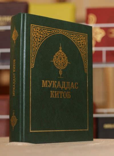 uzbek vocabulary learn101org first complete bible published in uzbek language