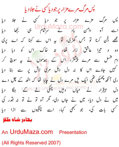 Zaifa Syari urdu ghazal poem quot pas marg meray quot by bahadur shah zafar