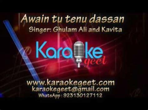 awain te tenu dasan by ghulam ali kavita krishna ghulam ali awe te tenu dassan karaoke
