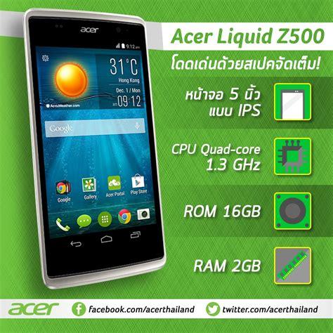 Acer Liquid Z500 Ram 2gb ม อถ อ acer liquid z500 ราคา 4 990 บาท อ พเดทล าส ด