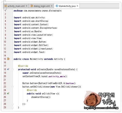 layoutinflater getsystemservice 안드로이드 안드로이드스튜디오 android studio 다이얼로그 alert dialog 를