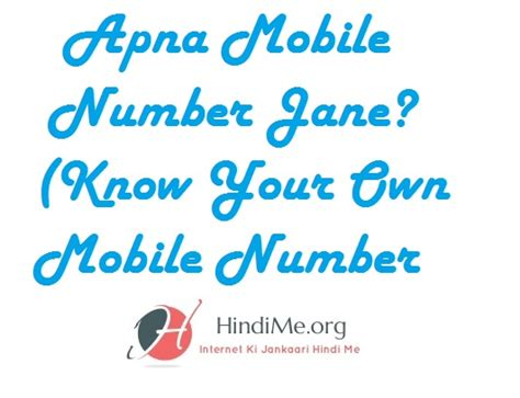 mobile number check apna mobile number check your own mobile number