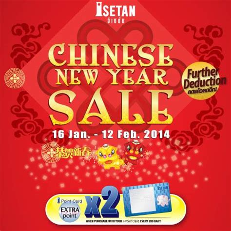 isetan new year isetan new year sale 16 ม ค 12 ก พ 57