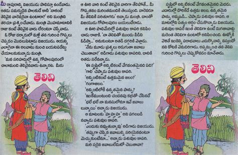ipc sections in telugu language stories in telugu font page 2