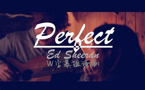 ed sheeran perfect mv 特效双语字幕 官方mv 黄老板ed sheeran perfect mv首发 黄式情歌 还是一如既往地深情动人