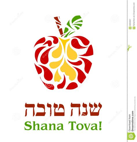 vector illustration rosh hashana greeting card stock