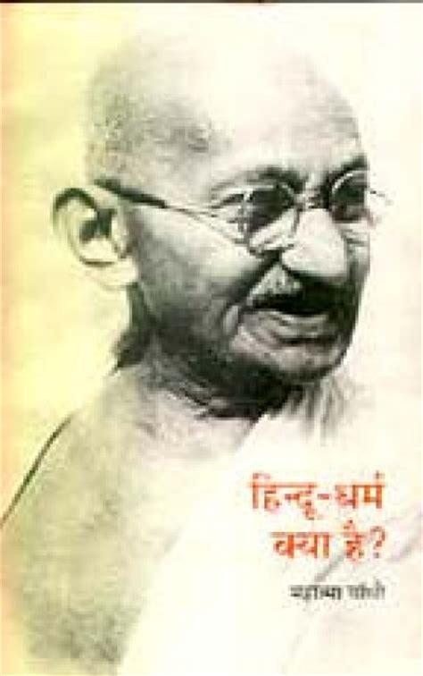 mahatma gandhi biography book hindi hindu dharam kya hai by mahatma gandhi hindi
