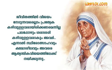 Biography Of Mother Teresa In Malayalam Language | mother teresa great sayings in malayalam