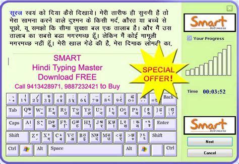 computer keyboard tutorial software computer keyboard tutorial in hindi screenshot review