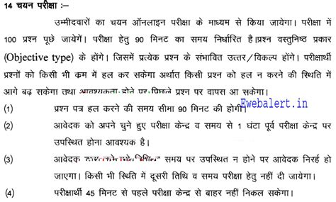 pattern making meaning in hindi mp patwari syllabus 2018 pdf download nayab tehsildar exam