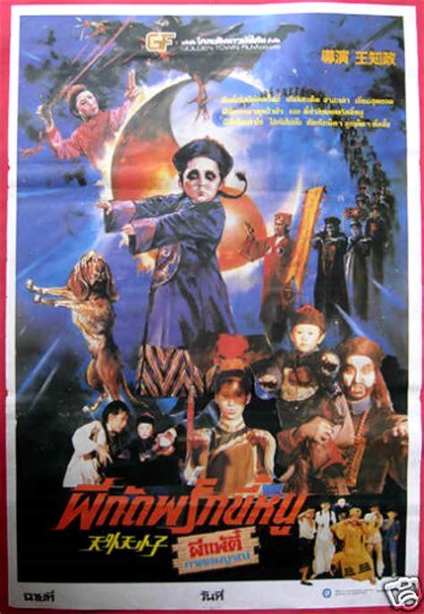 film vamfir china a little chinese vampire thai b movie posters