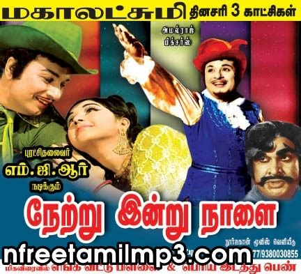 theme music in tamil movie 3 netru indru naalai mgr songs mp3 free download tamil