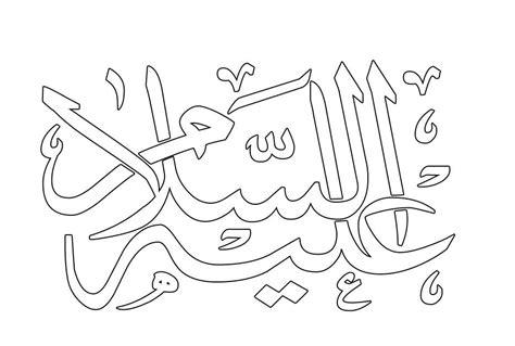 mewarnai kaligrafi asmaul husna gambar mewarnai auto design tech